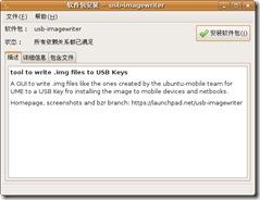 Screenshot-软件包安装 - usb-imagewriter